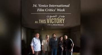 """فيلم """"جدار الصوت"""" للمخرج أحمد غصين يلقى إستحسانا في مهرجان البندقية"""