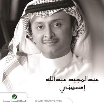 """""""روتانا"""" تطرح ألبوم عبد المجيد عبد الله الجديد """"إسمعني"""" الإثنين المقبل"""