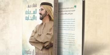 نفاذ كل نسخ كتاب محمد بن راشد آل مكتوم في 24 ساعة