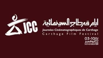 مهرجان ايام قرطاج السينمائية يعلن قائمة الأفلام الفائزة