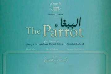 الببغاء ضمن أفلام المهرجان الدولي لفيلم الهواة