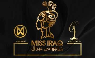 فنانة عراقية تتربع على عرش الجمال وتشارك في