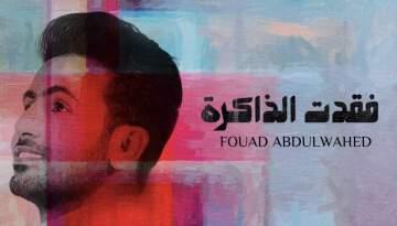 """فؤاد عبد الواحد يطرح """"فقدت الذاكرة"""""""
