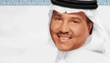 100 أغنية لـ محمد عبده  بتقنية الهولوغرام