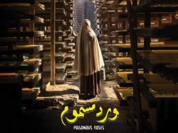 """""""ورد مسموم"""" يمثل مصر في مهرجان المدينة والسينما بالمغرب"""