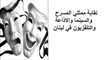 ممثلي المسرح والسينما والإذاعة التلفزيون تؤجل حفلها السبعين