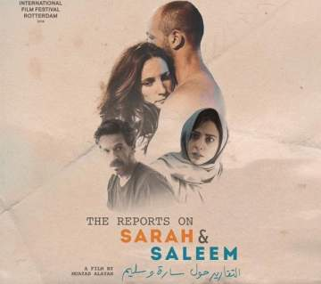 """""""التقارير حول سارة وسليم"""" يحصد جائزتين في مهرجان ديربان السينمائي الدولي"""