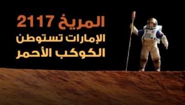 الإمارات تنوي جعل المريخ مأهولاً بالبشر في هذا التاريخ