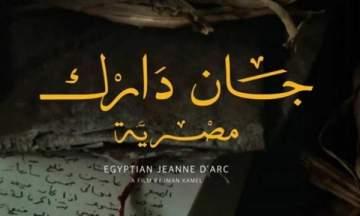 فيلم جان دارك مصرية إلى نيويورك للمشاركة في مهرجان الشتات الأفريقي