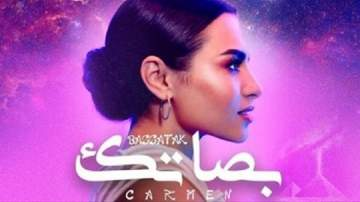 "كارمن سليمان تغني لزوجها ""بصاتك"".. بالفيديو"