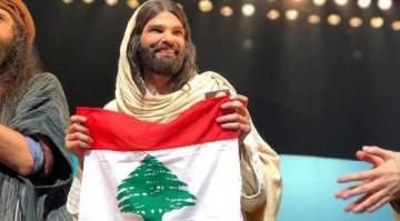 مايك ماسي يلغي عرض مسرحيته في لبنان
