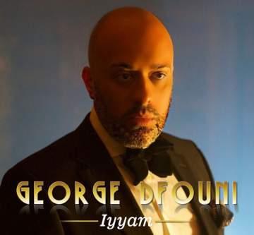 جورج دفوني يطلق أحدث أعماله الرومانسية..بالصوت