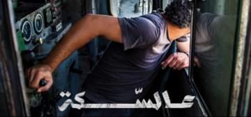 أربعة أفلام تنافس في مهرجان أيام فلسطين السينمائية