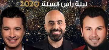 عماد قانصو يجمع هشام حداد ووديع الشيخ وهادي خليل في حفل رأس السنة