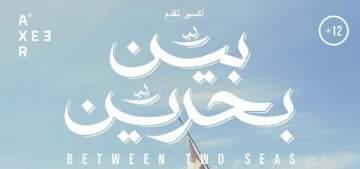 3 أفلام روائية طويلة تشارك في مهرجان الفيلم العربي بألمانيا