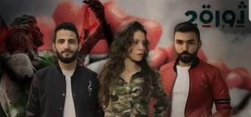 """عامر سلمان وباميلا الهاشم وباتريك جحا يطرحون أغنية للثورة """"مش لعبة"""""""