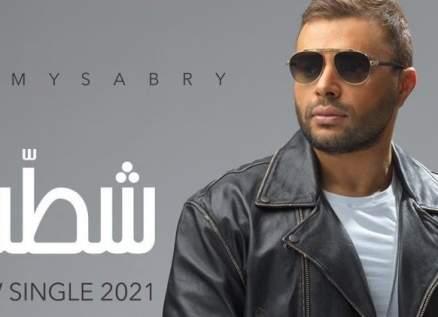 """رامي صبري يطرح أغنيته الجديدة """"شطبنا""""-بالفيديو"""
