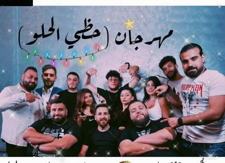 """علي ياسر المولى وجو ابراهيم يطرحان مهرجان """"حظي الحلو"""""""