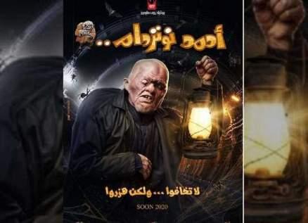 """""""أحمد نوتردام"""".. رامز جلال يعلن مفاجأته في عيد الفطر"""