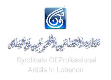 نقابة الممثلين بلبنان تتوجه برسالة للرئيسين نبيه بري وحسان دياب
