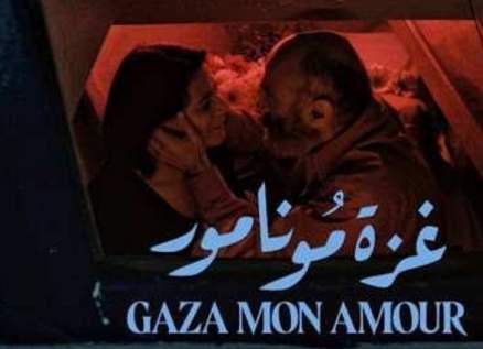 """Gaza Mon Amour"" يشاركفيمهرجان تورونتو السينمائي الدولي"