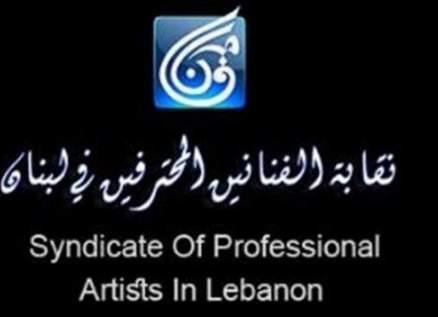 المجلس المؤقت لصندوق تعاضد نقابة الفنانين يستنكر ما قام به وزير الزراعة عباس مرتضى