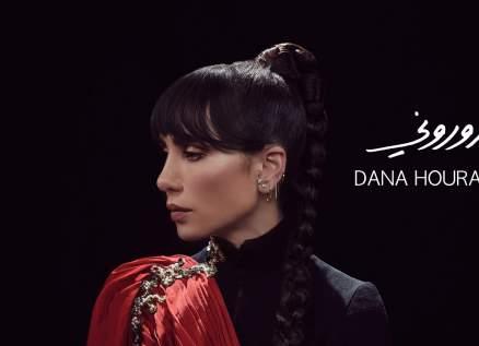 """دانا حوراني تجدّد أغنية """"زوروني"""" للسيدة فيروز.. بالفيديو"""