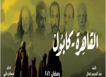 """بطل """"القاهرة كابول"""" يتعرّض لتهديدات بالقتل لهذا السبب"""