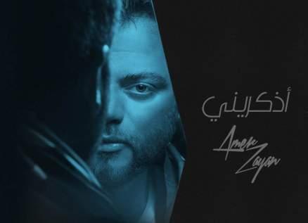 """ألبوم """"أذكريني"""" لـ عامر زيان يتصدر التراند"""