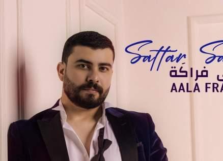 """ستار سعد يكشف عن برومو أغنيته """"على فراكة"""".. بالفيديو"""