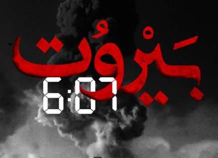 """""""بيروت 6:07"""" أحداث واقعية من مأساة إنفجار المرفأ"""