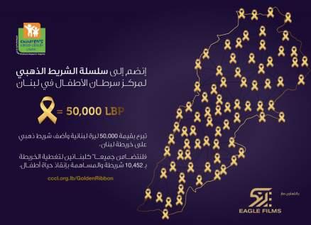 مركز سرطان الأطفال وإيغل فيلمز يطلقان حملة الشريط الذهبي لتأمين علاج 7 أطفال!