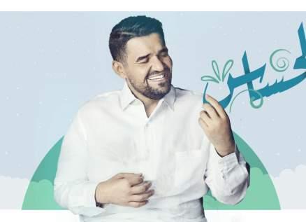 """بالفيديو- """"الحسّاس"""" حسين الجسمي يحاور قلبه"""