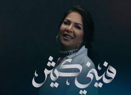 """نوال الكويتية تطرح جديدها """"فيني كثير"""".. بالفيديو"""