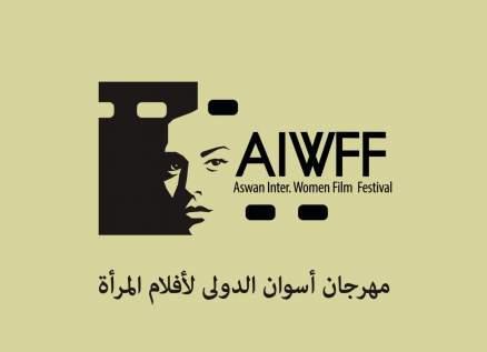 إستفتاء في مهرجان أسوان السينمائي لانتقاء أهم 100 فيلم للمرأة