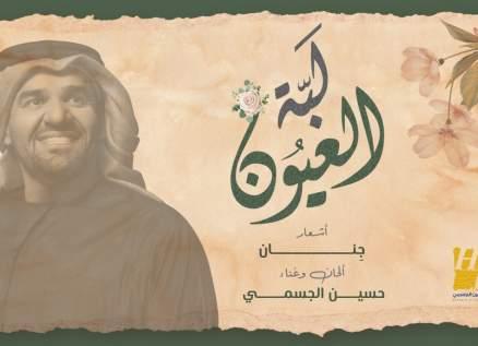 """بالفيديو- حسين الجسمي يطلق """"لبّة العيون"""""""