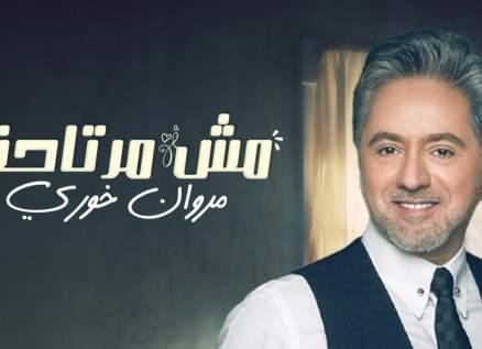"""مروان خوري يطرح أغنيته الجديدة """"مش مرتاحة"""" - بالفيديو"""