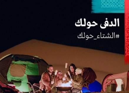 """""""الشتاء حولك"""" يسلّط الضوء على المناطق السياحية في السعودية"""