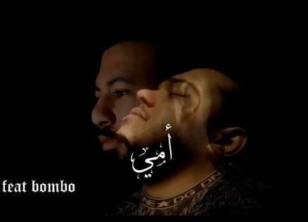 """بالفيديو- سامبو وبمبو يهديان الام أغنية راب """"أمي"""""""