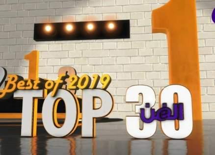 بالفيديو- حصاد 2019 أفضل ثلاثين أغنية .. محمد رمضان وسعد لمجرد وناصيف زيتون نافسوا بأكثر من أغنية