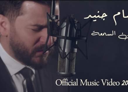 """حسام جنيد يطلق جديده """"سيئ السمعة"""" – بالفيديو"""