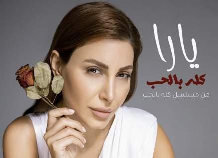"""يارا تعود للهجة المصرية بغنائها تتر مسلسل """"كله بالحب"""".. بالفيديو"""