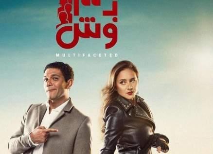 """حسم قرار عرض الجزء الثاني من """"بـ100 وش"""" لـ نيللي كريم وآسر ياسين"""