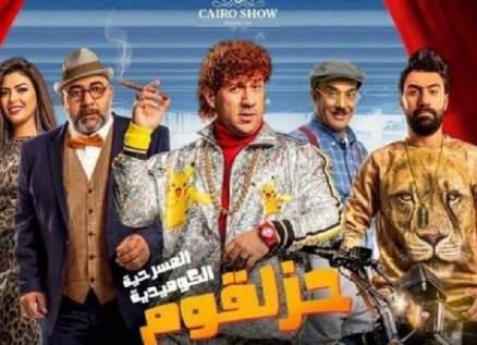 """خاص- مخرج """"حزلقوم"""" يكشف لـ""""الفن"""" صعوبات التحضير للمسرحية"""