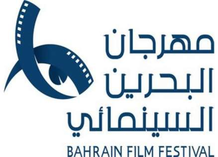 مهرجان البحرين السينمائي يؤجّل دورته الأولى الى هذا الموعد
