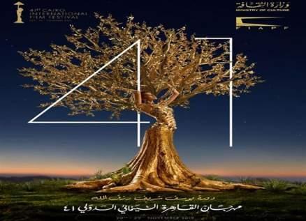 تعديل مواعيد الدورة الـ42 لـ مهرجان القاهرة السينمائي الدولي