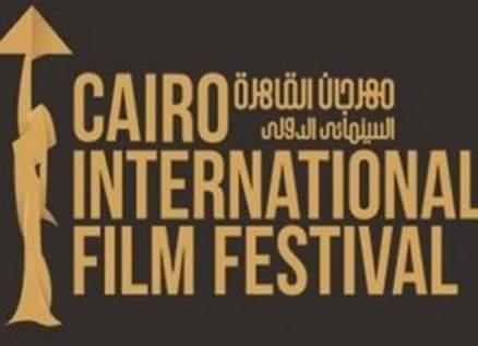 مهرجان القاهرة السينمائي الدولي يفتح باب التقديم لهذه المشاركة