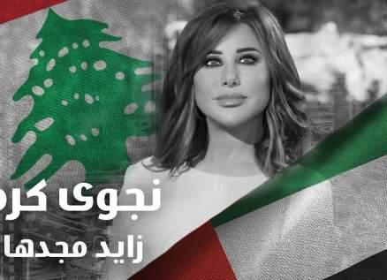 """""""زايد مجدها"""" لـ نجوى كرم تلقى رواجاً كبيراً في الإمارات"""