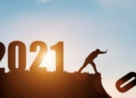 2020 خذي مصائبك وإرحلي.. 2021 متفائلون بكِ لأننا الشعب الذي لا يركع
