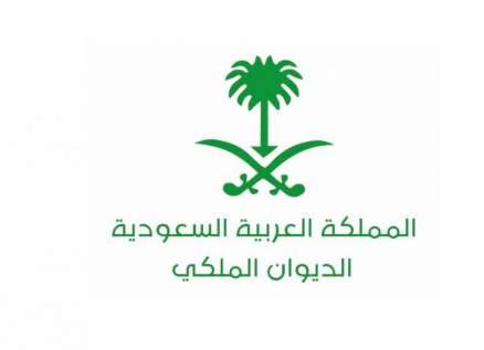 الديوان الملكي السعودي يعلن وفاة الأميرة طرفة بنت سعود